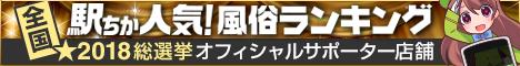 神奈川で風俗遊びなら[駅ちか]